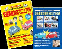 交通事故対応マニュアル・交通事故治療BEST100選
