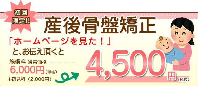 産後骨盤矯正 ホームページを見た!で4500円