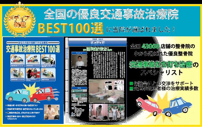 交通事故治療院BEST100選