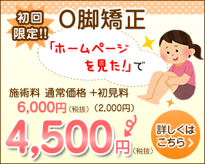 O脚矯正 ホームページを見たで4500円