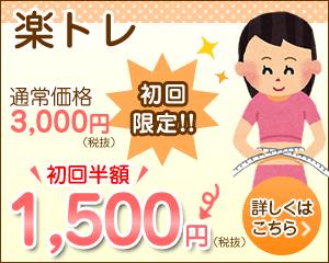 楽トレ 初回限定半額 1500円