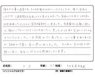 仙台市太白区 むちうち 50代 男性