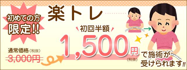 楽トレ 初回限定半額 1500円で施術が受けられます