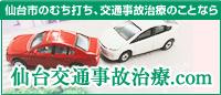 仙台交通事故治療.com