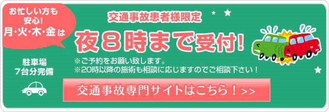 交通事故のお客様限定、月・火・木・金の夜8時まで受付!